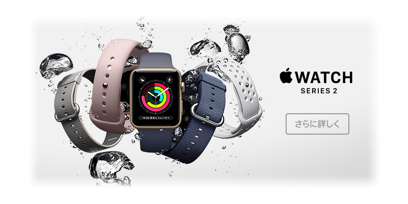 合コンやBBQパーティーなどで気になる人と近づくために装備したい「Apple Watch」