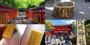 そうだ京都へ行こう!恋愛に効果があると有名な神社・寺はここだ!